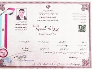 جواز رسمی تعمیرات مبل کوثر