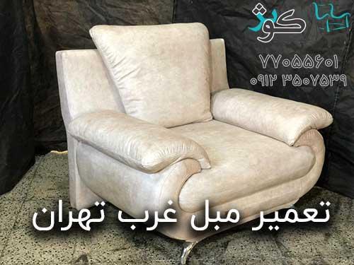 خدمات تعمیر مبل غرب تهران