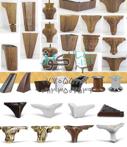 انواع پایه مبل