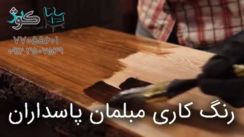 رنگ کاری مبل پارسداران