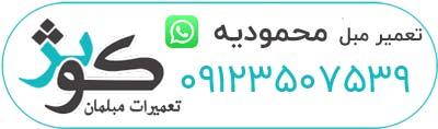 تماس با کارگاه تعمیر مبل محمودیه